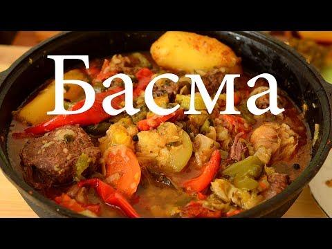 Басма по - узбекски блюдо огонь !