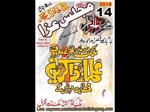 Live Majlis 14 Muharram 2018 Bahrpar Chakwal