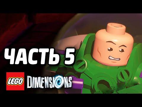 LEGO Dimensions Прохождение - Часть 5 - ПОРТАЛЫ