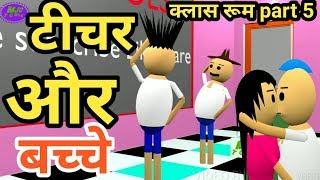 joke  | classroom part 5 | student and teacher and | teacher aur bachche | mjo tools