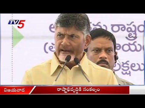 CM Chandrababu Full Speech At Nava Nirmana Deeksha | Vijayawada | TV5 News