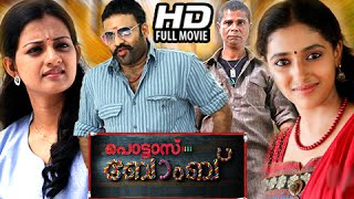 Malayalam Full Movie 2015 New Releases - Pottas Bomb - New Malayalam Full Movie [HD]