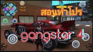 สอนทำโปรเกม gangstar 4