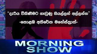 Siyatha Morning Show   08.07.2021
