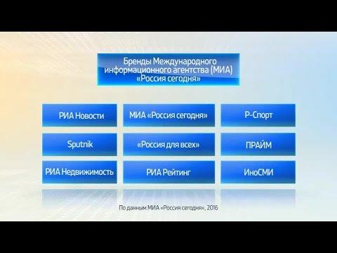 Россия в цифрах. МИА Россия сегодня