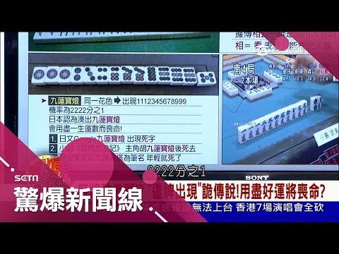 台灣-驚爆新聞線-20181230 台灣人賭性堅強!開賭場竟成高材生另類打工 麻將社老師驚曝抓老千驚險過程