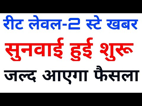 Reet level 2 big breaking news today।।reet bharti 2018 level 2 latest news