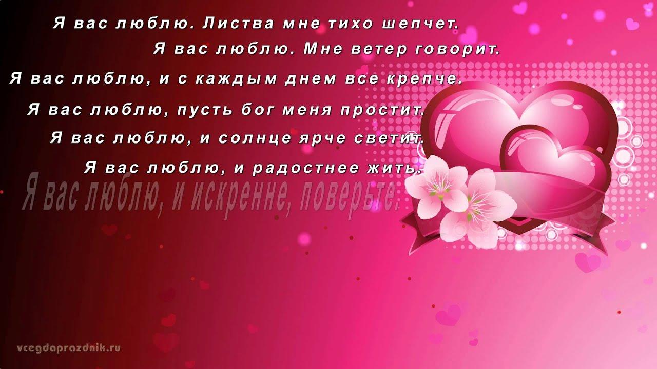 Короткое поздравление на день влюбленных любимому 648