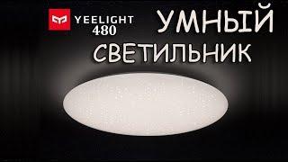 ОБЗОР Xiaomi YEELIGHT LED 480 - УМНЫЙ СВЕТИЛЬНИК КОТОРЫЙ СМОГ
