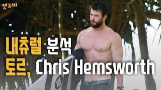 """헐리우드 스타들은 내츄럴일까? 천둥의 신 """"토르"""" Chris Hemsworth 내츄럴 분석"""