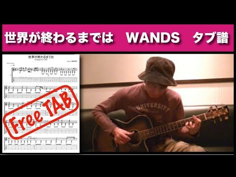世界が終わるまでは(wands) slam Dunk  Endingバージョン ソロ・ギター(sekai Ga Owaru Made Wa , Solo Acoustic Guitar)タブ譜 Ed video