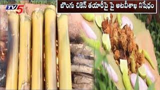 Forest Dept Bans Bamboo Chicken   Manyam, East Godavari
