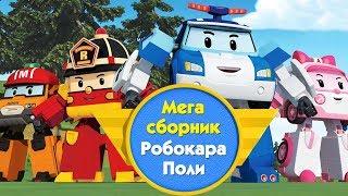 Робокар Поли - Прямой эфир - Большой сборник