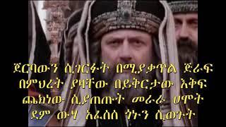 Ethiopan Ortodox Tewahido Mezmure Meskel lay yayewut fkrhi