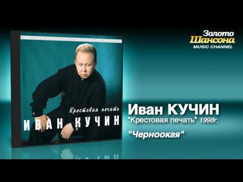 Иван Кучин - Черноокая