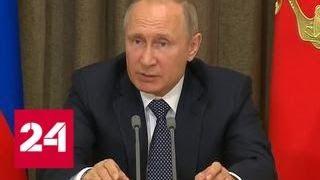Путин: Россия приняла на вооружение новейшие образцы оружия - Россия 24
