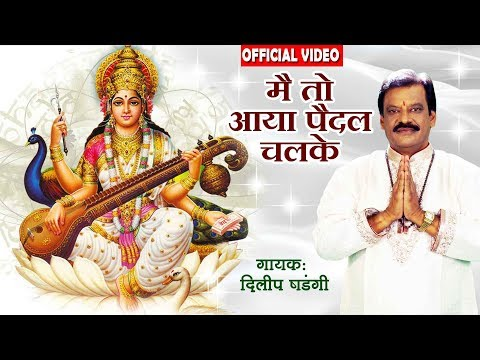 Main To Aaya Paidal Chal Ke - Sherawali Mata, Devotional Song