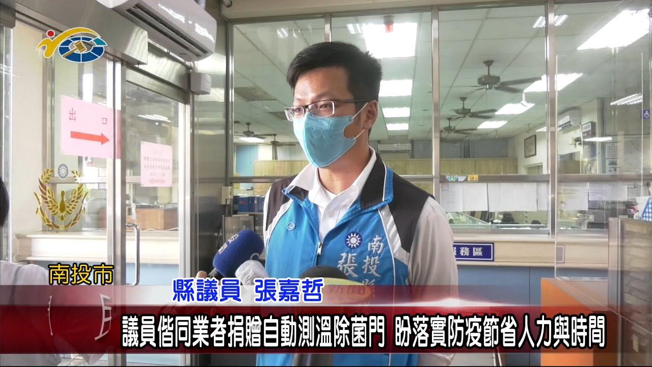 20210527 民議新聞 議員偕同業者捐贈自動測溫除菌門 盼落實防疫節省人力與時間(縣議員 張嘉哲)