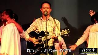 Apostle Yohannes Girma - Keber Zena (Live) - AmlekoTube.com