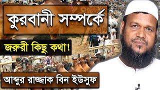 Bangla Waz কুরবানী - আব্দুর রাজ্জাক বিন ইউসুফ Jumar Khutba Qurbani by Abdur Razzak bin Yousuf - New