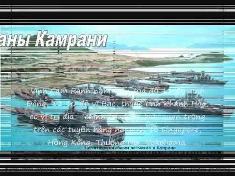 Quân cảng Cam Ranh qua những hình ảnh của cựu chiến binh Nga | Camranh.ru