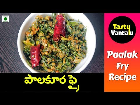 Palakura Fry recipe in Telugu | Spinach fry by Tasty Vantalu