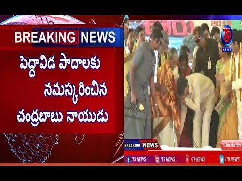 పెద్దావిడ పాదాలను మొక్కిన చంద్రబాబు నాయుడు | telugu news channels live | #T9NEWS