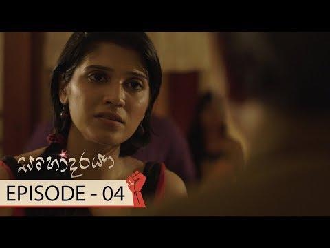 Sahodaraya | Episode 04 - (2017-11-26) | ITN