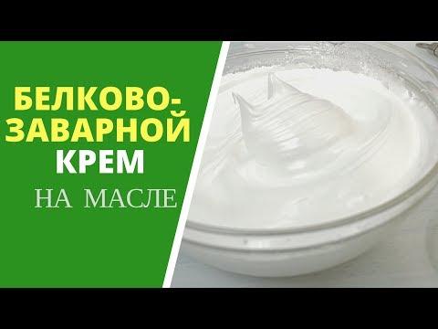 Белково-заварной крем на масле (швейцарская меренга) - Proteinaceous custard with butter