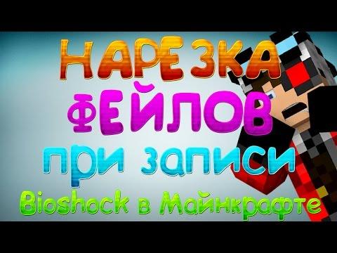 НАРЕЗКА ФЕЙЛОВ С СЪЕМОК Bioshock 1 в Майнкрафте ))))