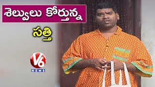 Bithiri Sathi Wants Leave For Kharif Cultivation | Rainy Season Begins In Telangana | Teenmaar News