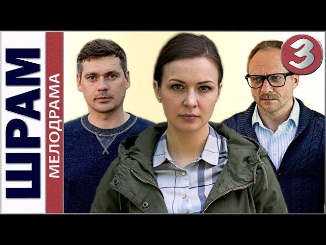 Шрам (2017). 3 серия. Мелодрама, премьера.