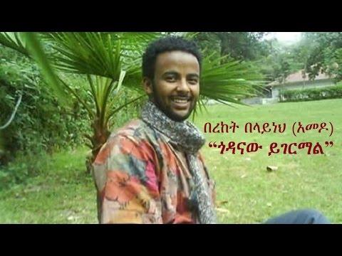 Ethiopia | Amharic Poem: Bereket Belayneh (Amedo) -