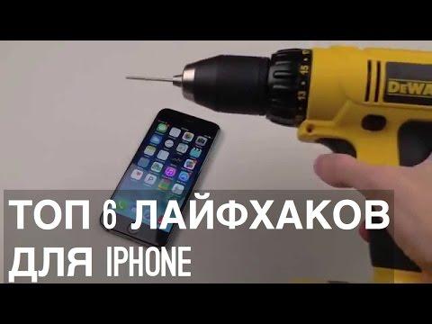 ТОП 6 ТРЮКОВ ДЛЯ iPhone о КОТОРЫХ ТЫ НЕ ЗНАЛ!