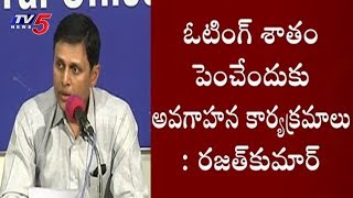 Election Commission Officer Rajat Kumar Press Meet On Telangana Elections