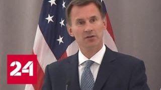 Министр иностранных дел Великобритании выступил за соглашение с Ираном - Россия 24