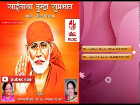 Download Hindi Devotional Songs Sai Natha Tumeha Suprabhat Marathi