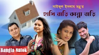 Hasi Bari Kanna Bari   Bangla Natok   Toukir Ahmed, Bijori Barkatullah Shimul, Srabonti 