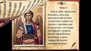 Очень мощная защита Акафист Архангелу Михаилу понедельник