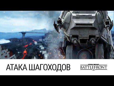 STAR WARS: Battlefront - Вместе веселей (Атака шагоходов, Ультра, 60FPS)