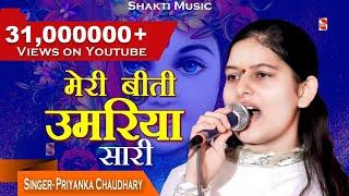 2 लाख का इनाम प्रियंका चौधरी के इस भजन पे   आखिरी तक देखे एक बार   Priyanka Chaudhary   Shakti Music