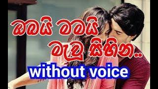 Obai Mamai Mawu Sihina Karaoke (without voice) ඔබයි මමයි මැවූ සිහින..