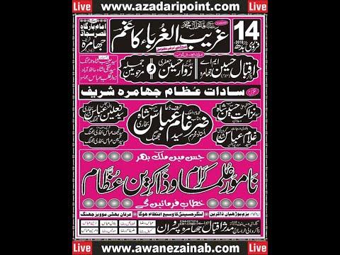 Majlis 14 February 2018 Jhamrah Sharif Chakwal Part 1
