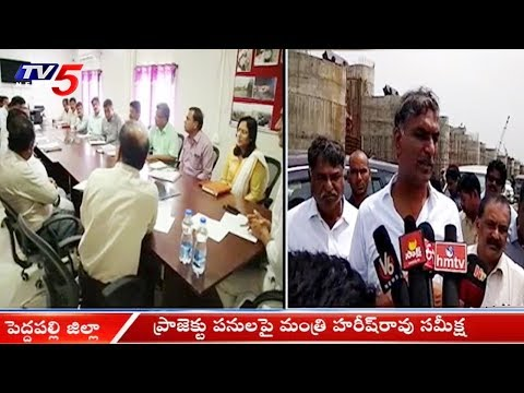 Minister Harish Rao On Sundilla Barrage Works at Peddapalli | TV5 News