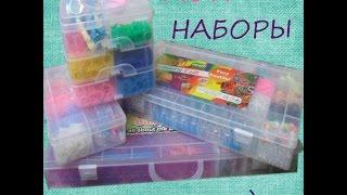 Мои наборы резинок)))