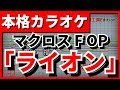 【フル歌詞付カラオケ】ライオン【マクロスF OP】(May'n/中島愛)【野田工房cover】 thumbnail