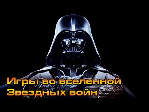 Десятка ЛУЧШИХ ИГР во вселенной Звездных войн