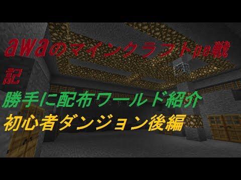 【Minecraft PE】 awaのマインクラフトpe戦記 勝手に配布ワールド紹介シリーズpart4 たつやさん作初心者向けダンジョン後編