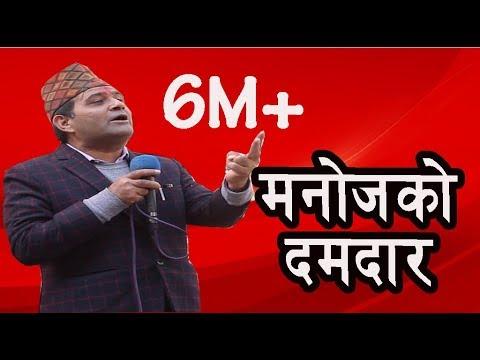 मनोज गजुरेलको अहिले सम्मकै दमदार प्रस्तुती ।। Manoj Gajurel  Comedy || Tapeljung
