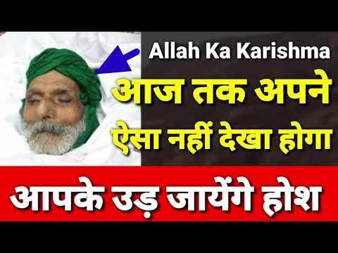 आज तक अपने ऐसा नहीं देखा होगा आपके उड़ जायेंगे होश पूरी दुनियाँ देख कर दांग है Allah Ka karishma New